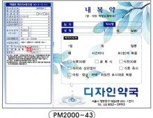 전산약봉투-43