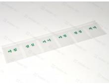 약포지(PET,아점저기성)6포,녹색-1만매