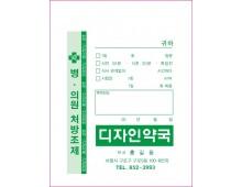약봉투(15*21)-9, 1만매