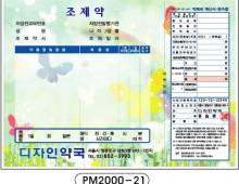 전산약봉투-21