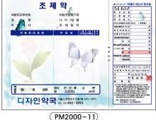 전산약봉투-11